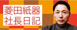 菱田紙器社長日揮